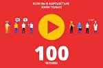 Если бы в Кыргызстане жили только 100 человек