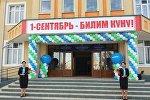 Открытие новой школы Жетиген, спонсированный президентом Казакстана Нурсултана Назарбаева в городе Ош