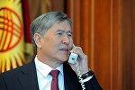 Президент Алмазбек Атамбаев телефон аркылуу сүйлөшкөндө. Архивдик сүрөт