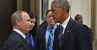 Президент РФ Владимир Путин и президент США Барак Обама во время встречи в Ханчжоу.