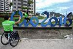 Спортсмен в Олимпийской деревне в преддверии XV летних Паралимпийских игр 2016 в городе Рио-де-Жанейро.