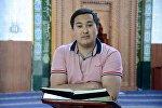 Кыргызстан мусулмандарынын дин башкармалыгынын маалымат кызматынын башчысы Максат Атабаевдин архивдик сүрөтү