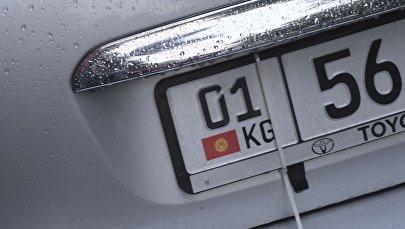 Государственный автомобильный номер. Архивное фото