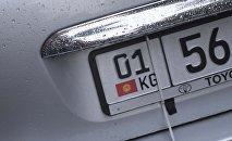 Автомобильный номер. Архивное фото