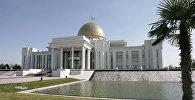 Ашхабаддагы президенттин резиценциясы. Архив