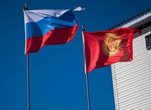 Кыргызстан жана Россия желектери. Архивдик сүрөт