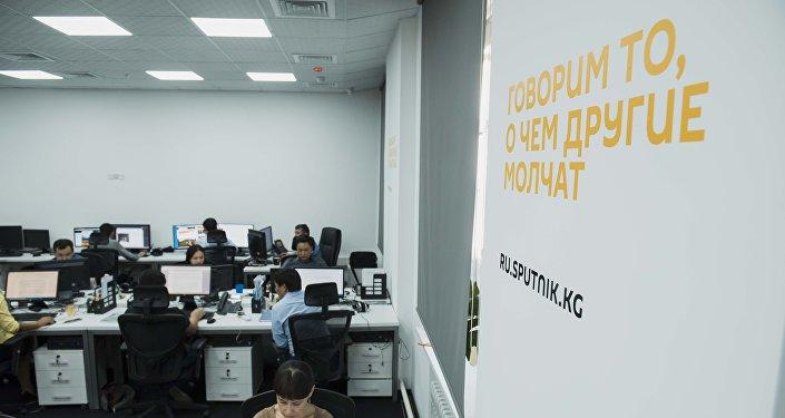Sputnik эл аралык маалымат агенттиги жана радиосу Бишкек шаарында Sputnik маалымат агенттигинин жаңы редакциялык борборун ачты