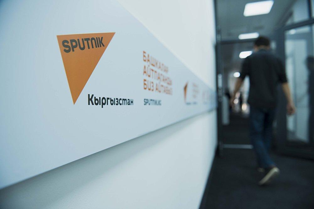 Sputnik Кыргызстан агенттиги 2014-жылдын декабрь айында кыргыз, орус тилдеринде ишке кирген