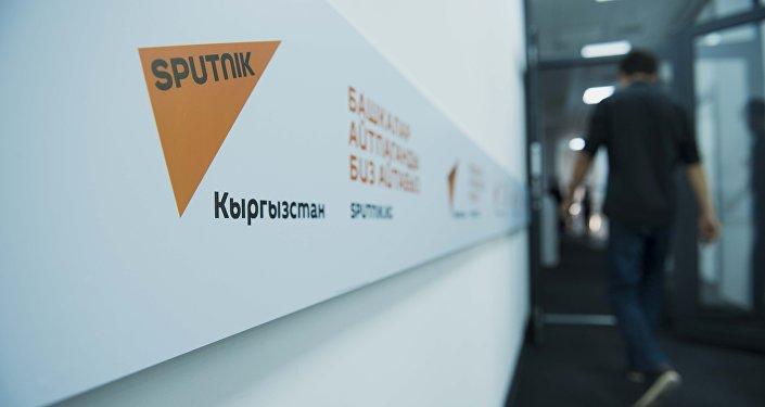 Sputnik Кыргызстан маалыматтык агентствосунун офиси. Архивдик сүрөт