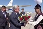 Армениянын президенти Серж Саргсян Кыргызстанга келди
