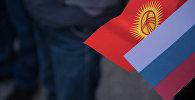Россия жана Кыргызстандын желеги. Архив
