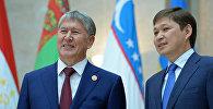 Экс-президент жана премьер-министр Алмазбек Атамбаев жана экс-премьер-министр Сапар Исаков. Архив