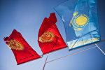 Кыргызстан жана Казакстандын желектери. Архивдик сүрөт