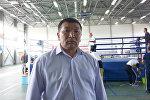 Талас облустук бокс федерациясынын президенти Марат Мураталиев