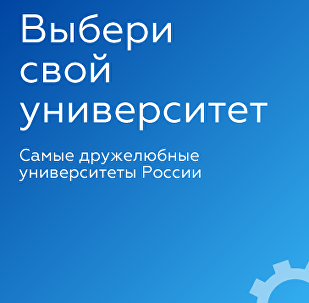 Самые дружелюбные университеты России