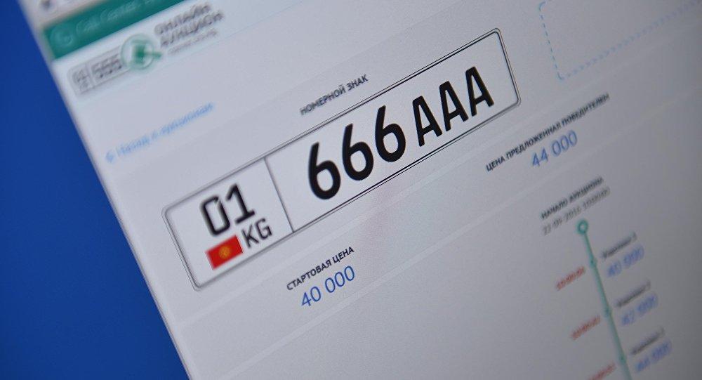 Снимок с официального сайта ГРС https://nomer.srs.kg по онлайн продаже автомобильных номеров. Продажа государственного номера серии 01 KG 666ААА