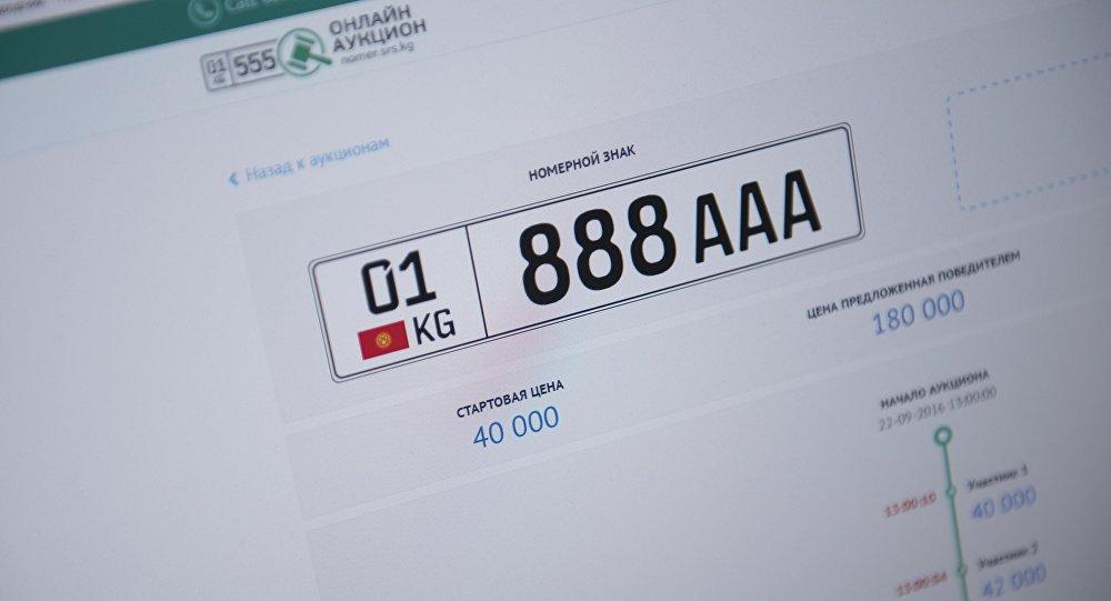 Снимок с официального сайта ГРС https://nomer.srs.kg по онлайн продаже автомобильных номеров. Продажа государственного номера серии 01 KG 888ААА