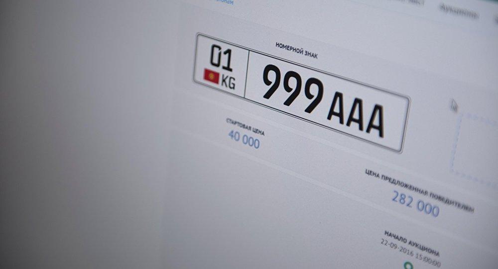 Снимок с официального сайта ГРС https://nomer.srs.kg по онлайн продаже автомобильных номеров. Продажа государственного номера серии 01 KG 999ААА