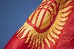Флаг Кыргызской Республики. Архивное фото