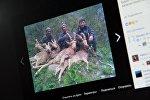 Facebook социалдык тармагынын колдонуучусу Канимет Майрамбековдун постунан тартылган кадр. Атылган төрт тоо теке — олжосу менен сүрөткө түшкөн эркек кишилер