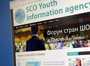 Сайт Международного молодежного информационного агентства ШОС www.sconews.info