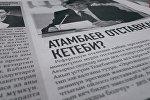 Ачык саясат гезити 23-сентябрда чыккан санында Алмазбек Атамбаев референдум өткөндөн кийин отставкага кетет деген макал
