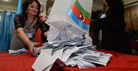 Архивное фото сотрудников избирательной комиссии, которые подсчитывают голоса избирателей на выборах в Азербайджане
