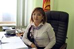 Заведующая сектором по связям с общественностью Минфина Гульмира Туголбаева