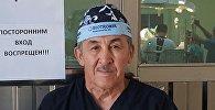 Кыргыз Республикасынын эмгек сиңирген дарыгери, медицина илимдеринин доктору, профессор кардиохирург Калдарбек Абдраманов. Архив