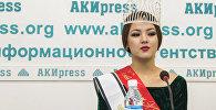 Кыргызстан сулуусу — 2014 конкурсунун жеңүүчүсү Айкөл Аликжанованын архивдик сүрөтү