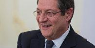 Архивное фото президента Кипра Никоса Анастасиадиса