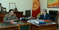 КР президенти Алмазбек Атамбаев бүгүн Куралдуу күчтөрдүн Башкы штабынын жетекчиси Райимберди Дүйшенбиевди кабыл алды