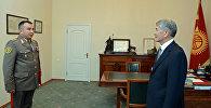 Президент Алмазбек Атамбаев бүгүн өлкөнүн Куралдуу күчтөрүнүн Башкы штабынын башчысы Раимберди Дүйшөнбиевди кабыл алды