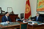 Президент Алмазбек Атамбаев Улуттук коопсуздук мамлекеттик комитетинин төрагасы Абдил Сегизбаевди кабылуу учурунда