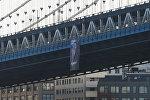 Россиянын президенти Владимир Путиндин чоң сүрөтү бейшемби күнү Нью-Йорктун Манхеттен көпүрөсүндө