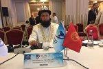 Кыргызстан мусулмандарынын Азирети муфтийи Максатбек ажы Токтомушев Түркияда тогузунчу ирет өтүп жаткан Евразия Ислам Кеңешининде