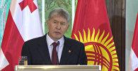 Атамбаев: Кыргызстан выступает за территориальную целостность Грузии