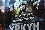 Афиша фильма Уркун на одном из кинотеатров Бишкека