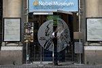 Главный вход Нобелевского музея в Шведской академии в Стокгольме