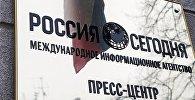 Вывеска мультимедийного пресс-центра МИА Россия сегодня. Архивное фото