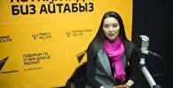 Актриса сериала Жарайт Сити Айжан Аденова во время интервью радио ИА Sputnik Кыргызстан
