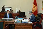 Председатель Национального банка Толкунбек Абдыгулов на приеме у президента КР Алмазбека Атамбаева