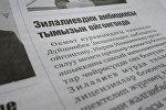 Азия News гезити 20-октябрда чыккан санындагы Дүйшөнбек Зилалиев жөнүндө макаласы
