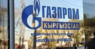 Газпром Кыргызстан ишканасынын архивдик сүрөт