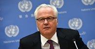 Архивное фото представителя России в ООН Виталия Чуркина