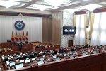 Жогорку Кеңештин танаписке чейинки жыйыны 13 депутаттын катышуусу менен аяктады