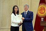 Кыргызстандын жогорку окуу жайларында окуган студенттер өлкө башчысы Алмазбек Атамбаевдин колунан президенттин стипендияларды алышты