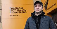 Российский певец, актер, бизнесмен Александр Фадеев (Данко) во время интервью радио Sputnik Кыргызстан