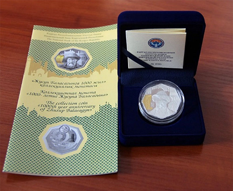 Серебряная коллекционная монета 1000-летие Жусупа Баласагына выпущенная Национальным банком Кыргызской Республики