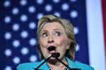 Архивное фото экс-госсекретаря и кандидата в президенты США Хиллари Клинтон